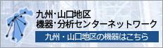 九州・山口地区 機器・分析センターネットワーク